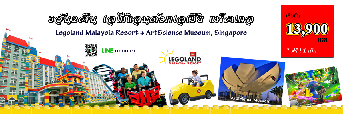 3D2N Legoland Malaysia Package